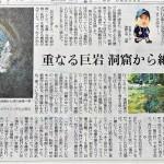 読売新聞20210516P23明神山2