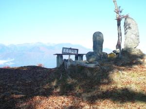 10月高鳥谷山